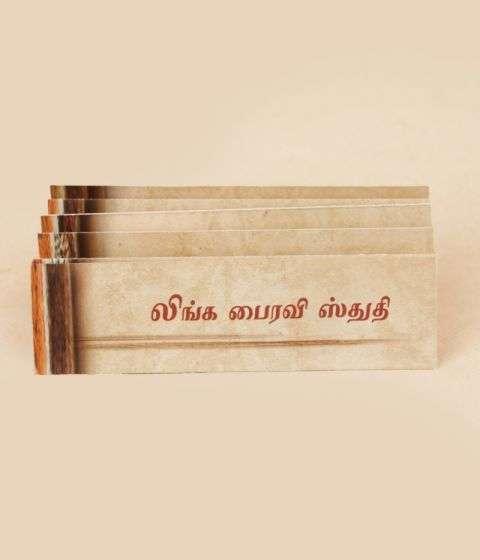 Linga Bhairavi Stuti - Tamil