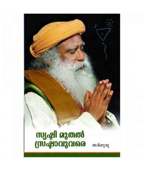 Srishti Muthal, Malayalam Edition