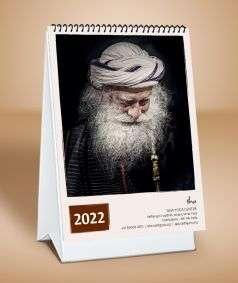 Sadhguru Table Top Calendar 2022