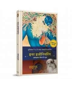 Inner Engineering: A Yogi's Guide to Joy, Hindi Edition (इनर इंजीनियरिंग)