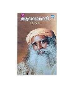Ananda Lahari, Malayalam Edition