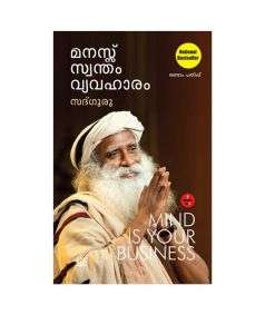 Body The Greatest Gadget & Mind Is Your Business, Malayalam Edition