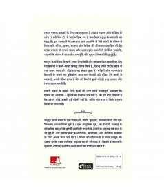Flowers on The Path, Hindi Edition (Raah Ke Phool)