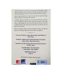 More Than A Life: Sadhguru, Hindi Edition (Yugan Yugan Yogi)