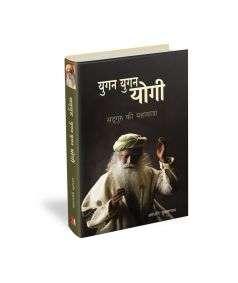 युगन युगन योगी : सद्गुरु की महायात्रा (More Than A Life: Sadhguru, Hindi Edition)
