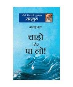 Anand Lahar, Hindi Edition (Chao aur Paalo)