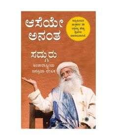 Asaeye Anantha (Kannada Edition)
