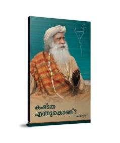 Kashtathe Endhukondu, Malayalam Edition