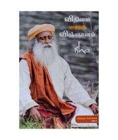 Vithiyai Maatrum Vinyanam