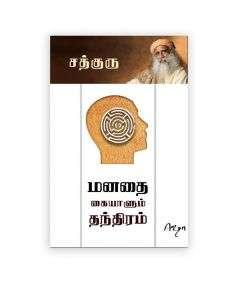 Manadhai Kaiyalum Thandhiram / Udal Enum Endhiram (Mind & Body, Tamil Edition)