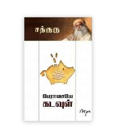 Perasaye Kadavul (Greed is God / Ambition to Vision Tamil Edition)