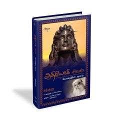 ஆதியோகி - சிவன் | யோகத்தின் மூலம் (Adiyogi - The Source of Yoga, Tamil Edition)