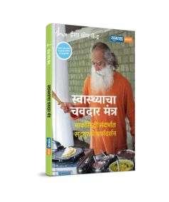 A Taste of Well Being, Marathi Edition (Swasthyacha Chavdar Mantra)