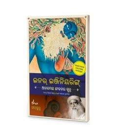 Inner Engineering: A Yogi's Guide to Joy, Odia Edition