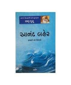 Anand Lahar, Gujarati Edition (આનંદ લહેર -  ઇચ્છો એ મેળવો)