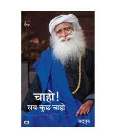 Chaho Sab Kuchh Chaho Hindi Edition (चाहो ! सब कुछ चाहो)