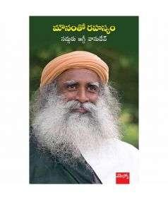 Mounatho Ragasiyam, Telugu Edition