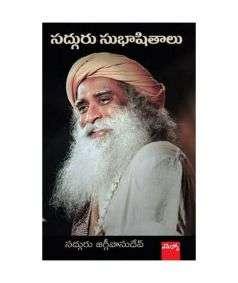 Sadhguru Subhashitalu, Telugu Edition