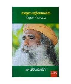 Why Suffering? Telugu Edition (బాధలెందుకు ?)