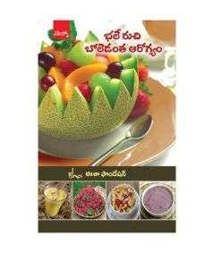 Isha Ruchi, (A Taste of Well-Being, Telugu Edition)