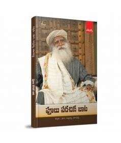 Flowers On The Path, Telugu Edition (Puulu Parachina)
