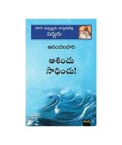 Ananda Lahari, Telugu Edition