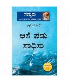 Ananda Ale, Kannada Edition, (Aase Padu, Saadhisu)