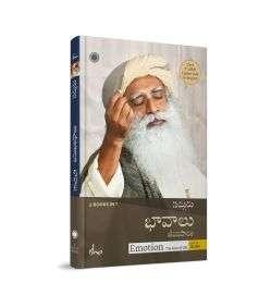 భావాలు & అనుబంధాలు  (Relationships and Emotion, Telugu Edition)