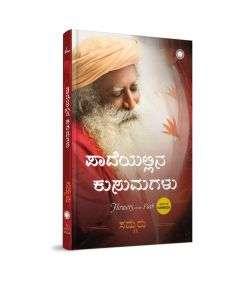 Flowers on the Path, Kannada Edition (Paadeyallina Kusumagalu)