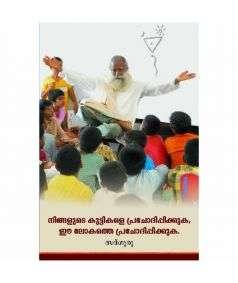 Inspire Your Child, Malayalam Edition (Kuttikale)