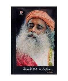 Amaithy Un Pirapurimai (Tamil)