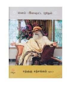 Manam - Pilavupatta Puridhal