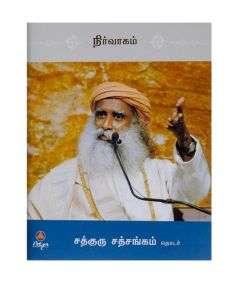 Nirvagam (Inner Management, Tamil Edition)