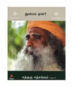 Why Suffering? Tamil Edition (Thunbam Eaain)