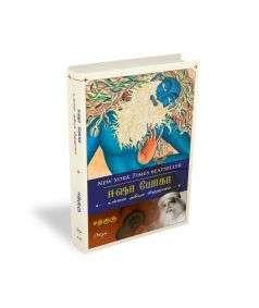 Inner Engineering: A Yogi's Guide to Joy, Tamil Edition (உயிரை அறியும் விஞ்ஞானம்)