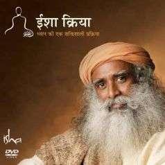 Isha Kriya DVD (Hindi)