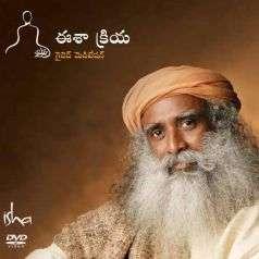 Isha Kriya DVD (Telugu)