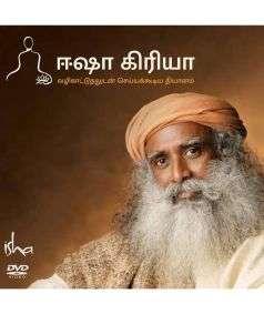 Isha Kriya DVD (Tamil)