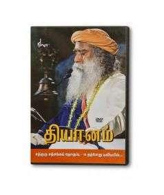 Dhiyanam DVD (Tamil)