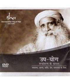 Upa Yoga DVD (Hindi)