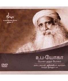 Upa Yoga DVD (Tamil)