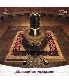 Dhyanalinga Aradhana Music CD