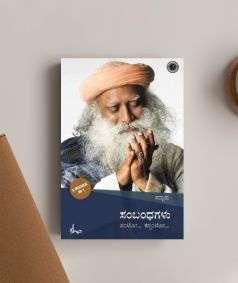 ಸಂಬಂಧಗಳು - ನಂಟೋ... ಕಗ್ಗಂಟೋ... (Relationships and Emotion, Kannada Edition)