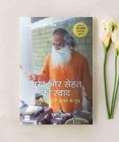 सुख और सेहत का स्वाद : सद्गुरु से जानें भोजन के सूत्र (A Taste of Well Being, Hindi Edition)