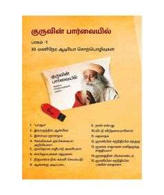 Guruvin Parvaiyil Vol 1 - USB